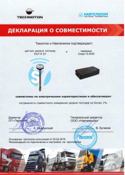 Ru-Декларация-DUT-E-S-7-подписана