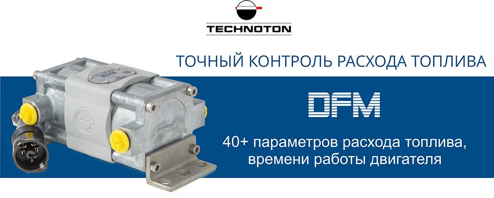 Расходомер топлива DFM - точный контроль расхода топлива