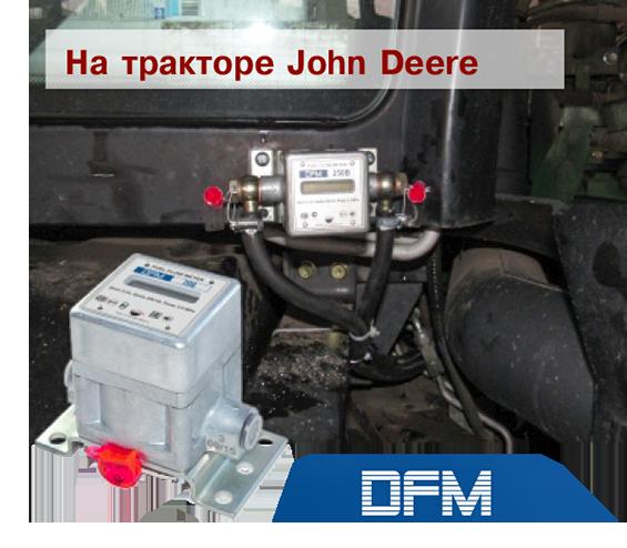 Расходомер установлен на трактор John Deere 8310R