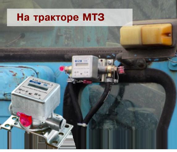 Расходомер установлен на трактор МТЗ-80