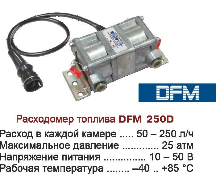 Расходомер DFM 250D. Фактический расход топлива